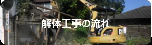 btn_kaitai